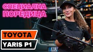Монтаж на задни и предни Спирачен барабан на TOYOTA YARIS: видео наръчници