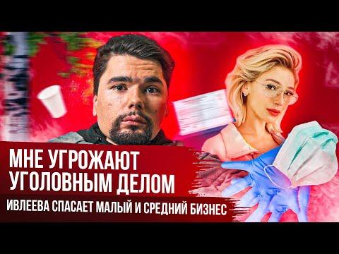 Мне угрожают уголовным делом, Ивлеева спасает малый бизнес, врачи требуют доплат | Сталингулаг