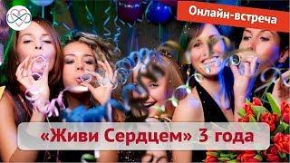 """Онлайн-вечеринка в честь дня рождения проекта """"Живи Сердцем"""""""