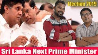 Sri Lanka Next Prime Minister | அடுத்த பிரதமர் | Presidential Election 2019 | Namma Pechu