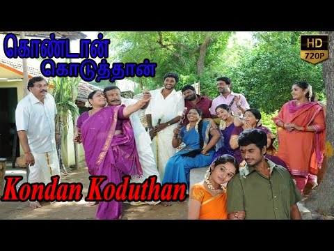 kondan koduthan tamil full movie | latest tamil movie | கொண்டான் கொடுத்தான்