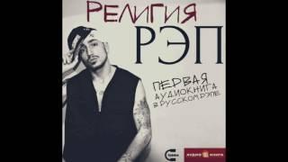 Рэп Книга - Религия Рэп (Первая аудиокнига в Русском рэпе)