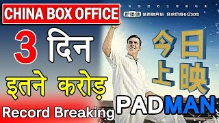 Padman 3rd day Box office collection in China | Padman China Collection | Akshay Kumar | Radhika