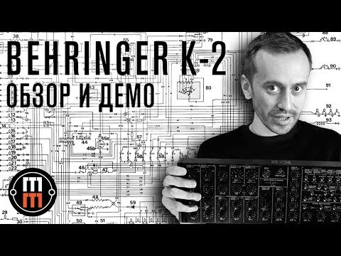 Behringer K2 - подробный обзор и демо