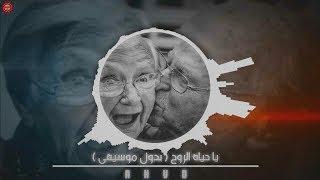 يا حياة الروح ( بدون موسيقى )   4k 60fps   AHVD