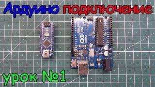 arduino подключение урок №1.