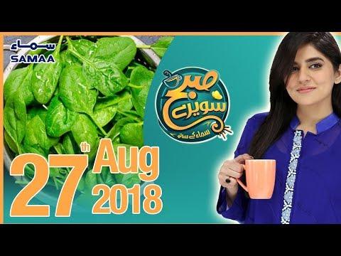 Palak Ke Fawaid | Subh Saverey Samaa Kay Saath | SAMAA TV | Sanam Baloch | 27 Aug 2018