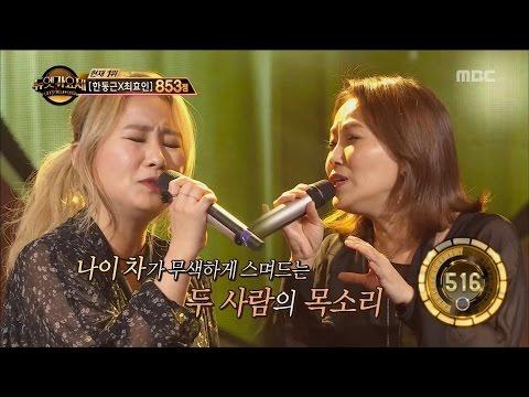 [Duet song festival] 듀엣가요제 - JoHyunAh & Kim Euna, 'Resignation' 20161111