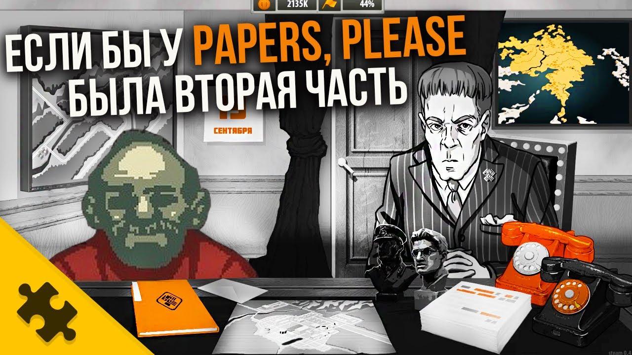 For the People - это новый PAPERS, PLEASE! / СИМУЛЯТОР МЭРА, КОРРУПЦИЯ и 5+ КОНЦОВОК!