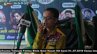 Zamaan Askari Sallamahu Majlis-e-barsi (5th) tahzeeb Fatima Binte ibnul Hasan 01.07.18 Kanpur