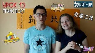 УРОК 13 - Транспорт - (Китайский язык для начинающих с носителем - KIT-UP)