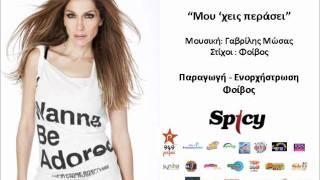 Δέσποινα Βανδή - Μου Χεις Περάσει | Despina Vandi - Mou his perasei - Official Audio Release (HQ)