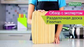 Разделочная доска прямоугольная Fissman видеообзор (8806) | Fismart.ru