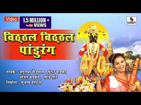 Vitthal Vitthal Pandurang Pandurang (Dhun) - Sumeet Music
