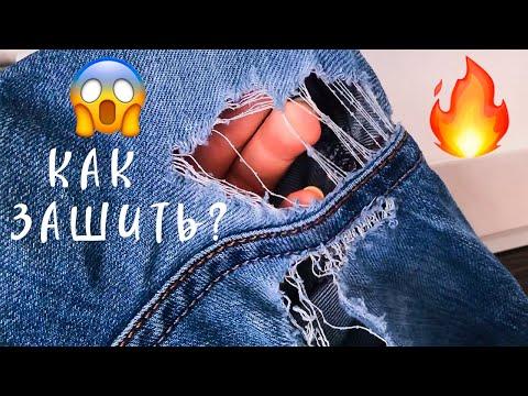 😳А что так можно было? Лайфхаки с джинсами. Как зашить дырку на джинсах между ног чтоб не было видно