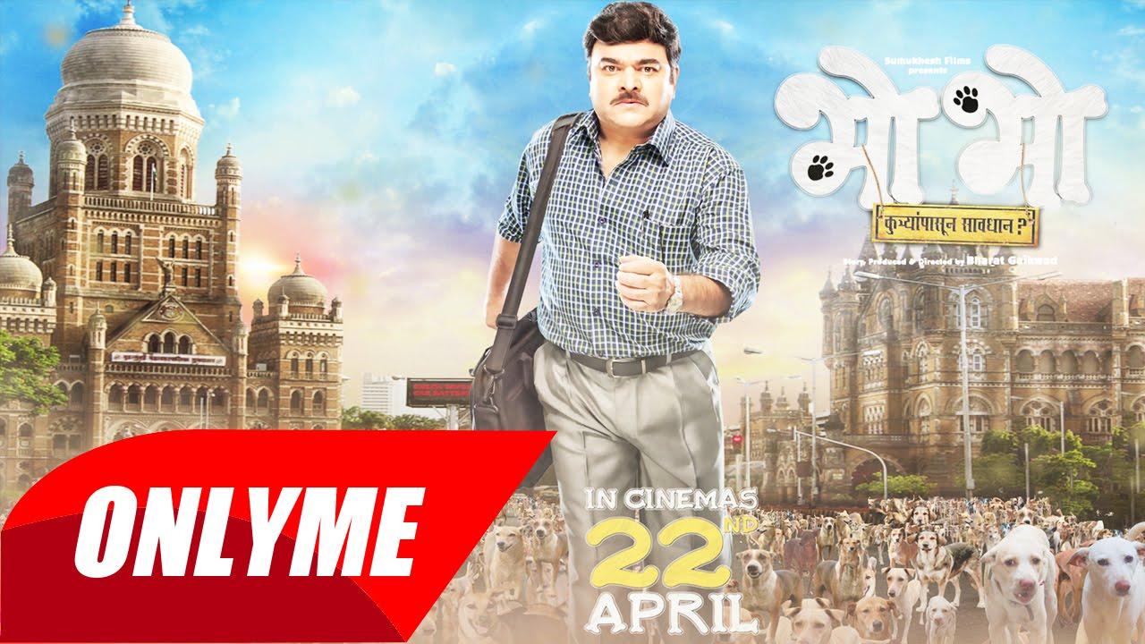 Bho bho marathi movie watch online