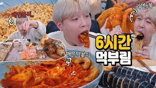 6시간동안 먹은 것들...ㄷㄷ회,치킨,라면5봉,김밥2줄…