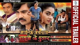 Maai Ke Ancharwa Babuji Ke Dular | Bhojpuri Movie | Official Trailer