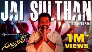 Jai Sulthan Video (Telugu) - Sulthan   Karthi, Rashmika   Vivek-Mervin   Rahul Sipligunj