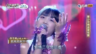 20180331 台灣那麼旺 Taiwan No.1 張羽靚 愛情免簽字