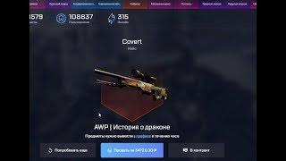 Что будет, если закинуть 13.000 рублей на mycsgo.net?