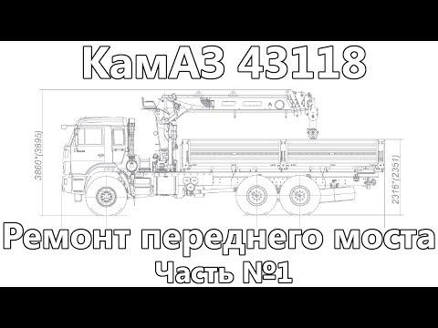 Ремонт переднего моста КамАЗ 43118. Часть первая.