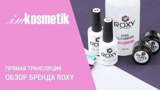 Прямая трансляция. Обзор бренда Roxy