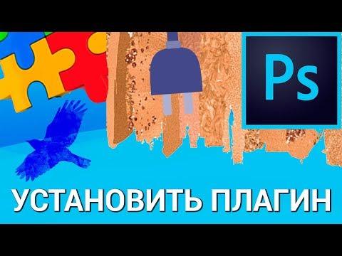 Как установить плагин в Photoshop? Устанавливаем плагины в форматах .8bi и .exe в Фотошопе