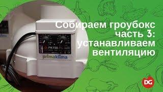 видео Канальный вентилятор для вытяжки: виды, выбор, монтаж