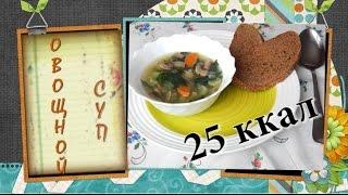 Диетический овощной суп. Ешь и худей!