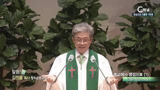 청주금천교회 김진홍 목사 - 종교에서 영성으로(1)