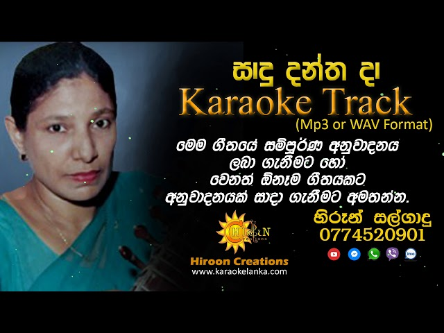 Sadu Dantha Da Karaoke Track Hiroon Creations Sujatha Aththanayake