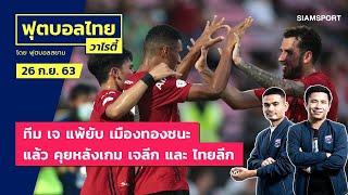 ทีม เจ แพ้ยับ เมืองทองชนะ แล้ว คุยหลังเกม เจลีก และ ไทยลีก l ฟุตบอลไทยวาไรตี้ LIVE 26.09.63