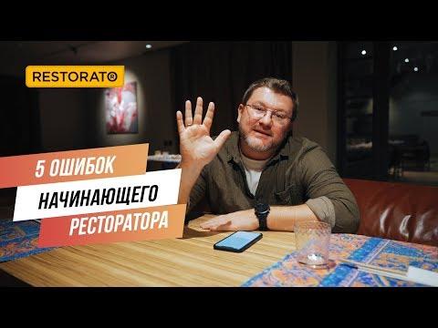 5 ошибок начинающего ресторатора | Ресторанный бизнес | Дима Борисов