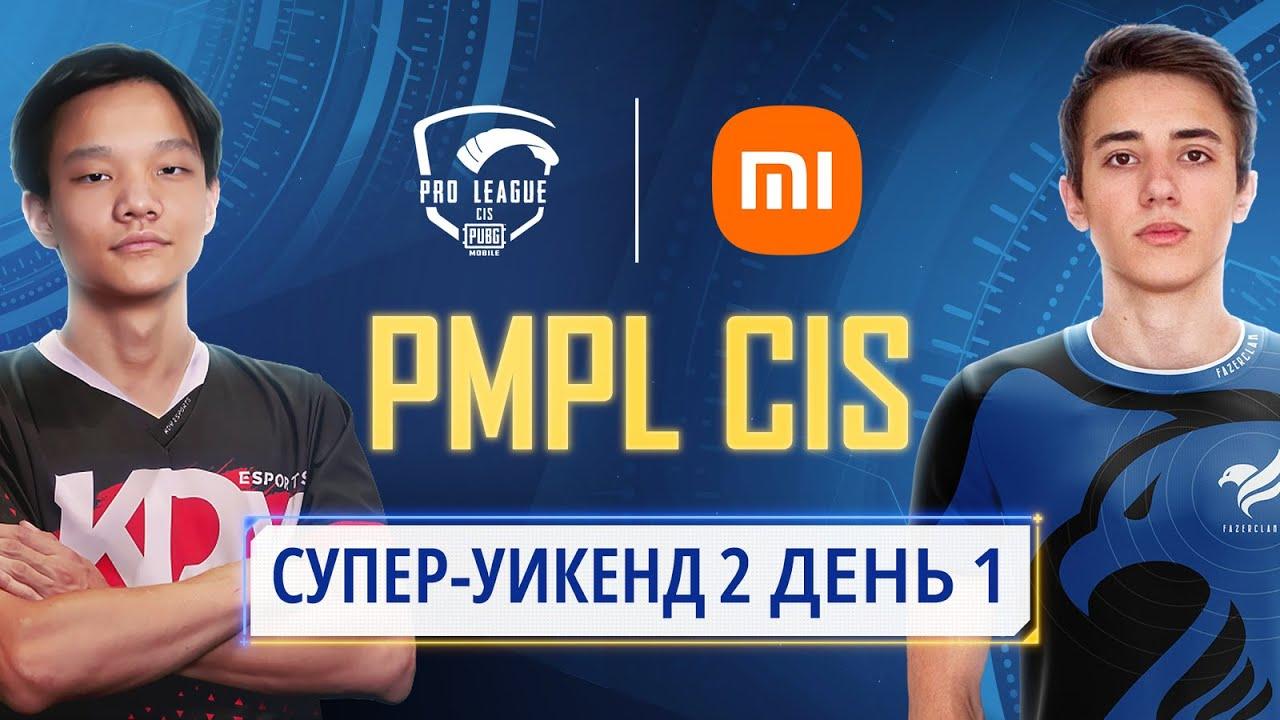 [RU] 2021 PMPL СНГ Супер-уикенд 2 День 1 | Сезон 2 | Xiaomi | PUBG MOBILE Pro League 2021