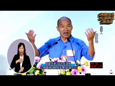 韓國瑜精華篇 20181110高雄市長辯論 高雄市長公辦政見發表會 Part 2