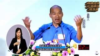 韓國瑜精華篇|20181110高雄市長辯論|高雄市長公辦政見發表會|Part 2