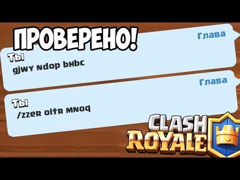 КАК ПОЛУЧИТЬ ЛЕГЕНДАРКУ С ПОМОЩЬЮ СЕКРЕТНОГО КОДА? - Clash Royale