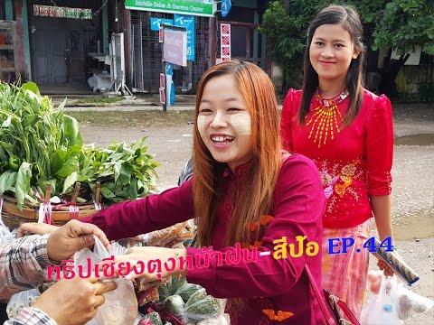 เที่ยวเชียงตุงหน้าฝน-สีป้อ EP.44 สาวชาวบ้านสีป้อยกพลเข้าครัวทำอาหารพื้นบ้านไทใหญ่