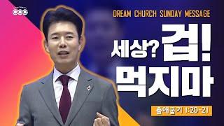 [김학중 목사] 2020/11/8 (주일) 험한 세상? 이길 수 있다 I 꿈의교회 I 주일 오전
