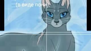 Коты-Воители история Синей Звезды (чит.опис)