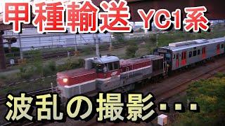 JR九州 YC1系甲種輸送 波乱の撮影 2020年5月22日撮り鉄 門司~小倉間