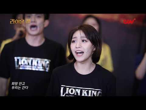 귀호강🎶 라이온 킹 오프닝 송 나오는데 소름 쫙 돋았음!! #하모나이즈 특별 공연 영상 CGV 단독 공개!!