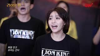 귀호강🎶 '라이온 킹' 오프닝 송 나오는데 소름 쫙 돋았음!! #하모나이즈 특별 공연 영상 CGV 단독 공개!!