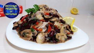 Постное Блюдо Грибы с Фасолью. Простой рецепт.