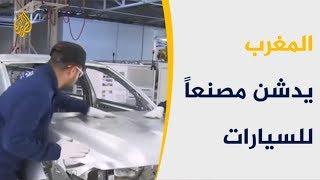 🇲🇦   باستثمارات بلغت نصف مليار يورو.. المغرب يدشن مصنعا للسيارات