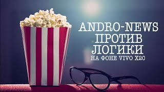 Vivo X20: Дисс на дисс от Andro-news 💣