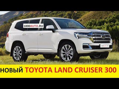 НОВЫЙ TOYOTA LAND CRUISER 300 (2021) подвинет Chevrolet Tahoe, Range Rover и Mercedes GLS