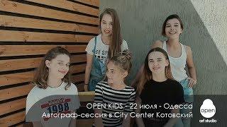 Open Kids - 22 июля - Одесса - Автограф-сессия в City Center Котовский