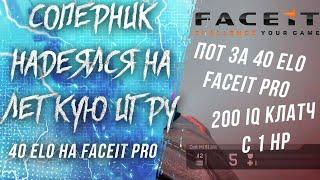 Warface: 200IQ клатч с 1ХП / ИГРА ЗА 40 ELO на FACEIT PRO